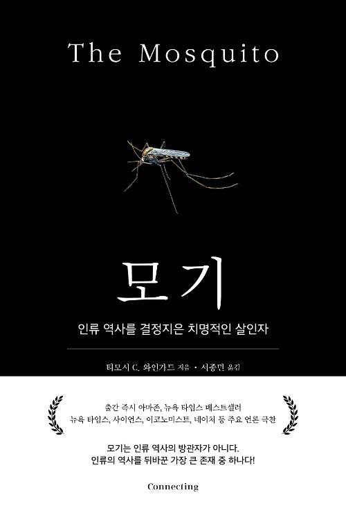 [중고] 모기 : 인류 역사를 결정지은 치명적인 살인자