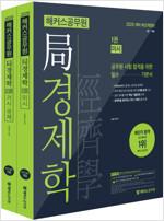 2020 해커스 공무원 局 경제학 기본서 - 전2권