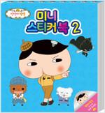 엉덩이 탐정 미니 스티커북 2