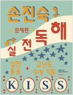2020 손진숙 실전독해 문제편 + 해설편 세트 - 전2권