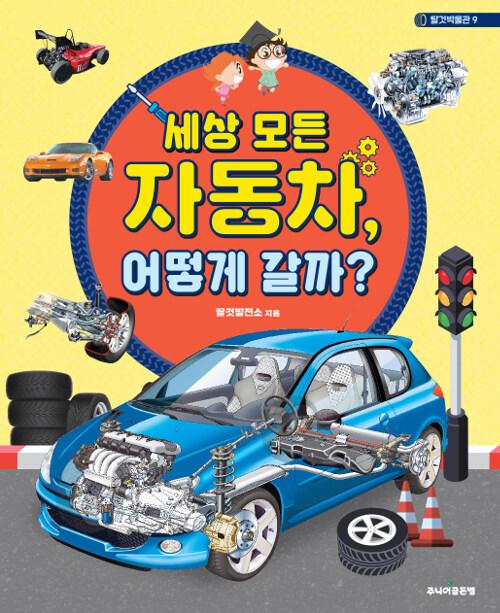 세상 모든 자동차 어떻게 갈까?