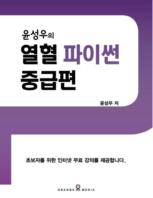 윤성우의 열혈 파이썬 : 중급편