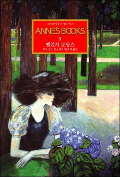 그린게이블즈 앤스북스-09 ANNES : 밸런시 로망스