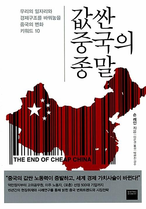값싼 중국의 종말
