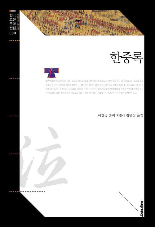 한중록 - 한국고전문학전집 003
