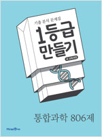 1등급 만들기 통합과학 806제 (2020년)