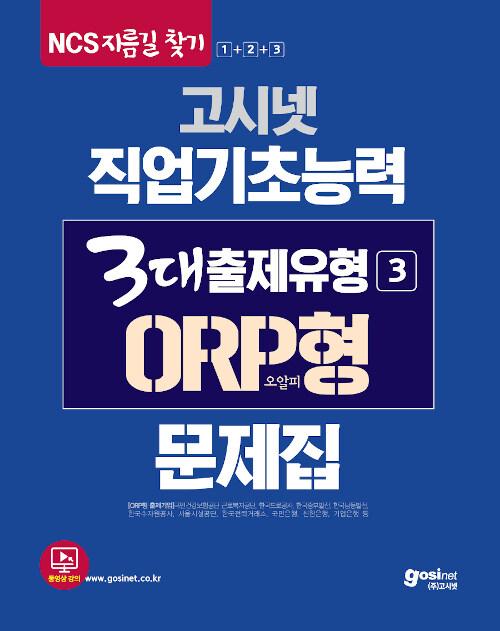 2020 고시넷 NCS 직업기초능력 3대출제유형 (3) ORP 오알피형