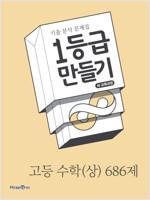 1등급 만들기 고등 수학(상) 686제 (2020년)