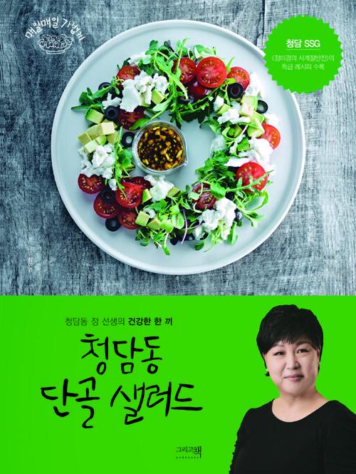 청담동 단골 샐러드 : 청담동 정 선생의 건강한 한 끼