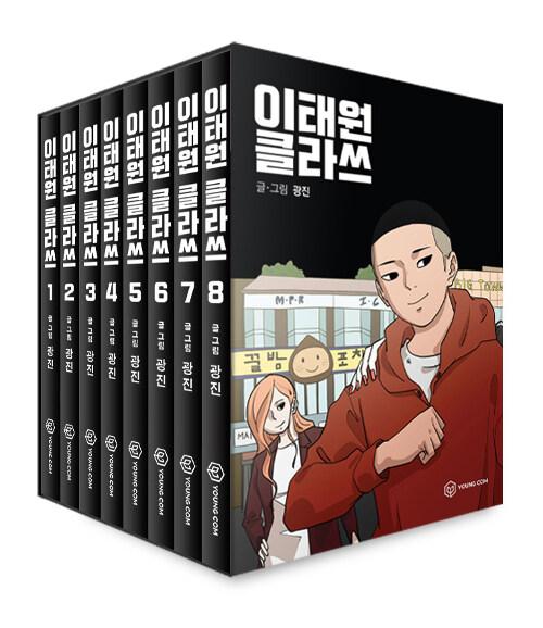 이태원 클라쓰 1~8 세트 - 전8권 (완결)