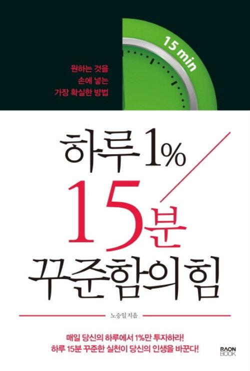 하루 1% 15분 꾸준함의 힘