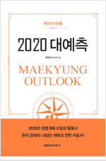 매경 아웃룩 2020 대예측