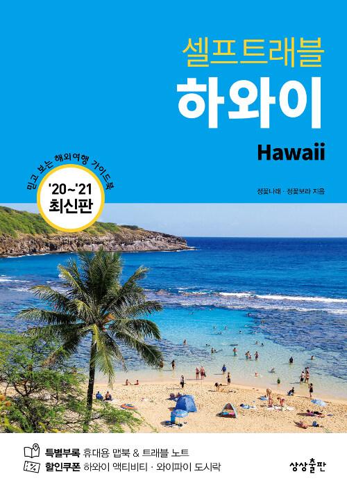 하와이 셀프트래블