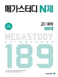 메가스터디 N제 고1 국어 189제 (2020년)