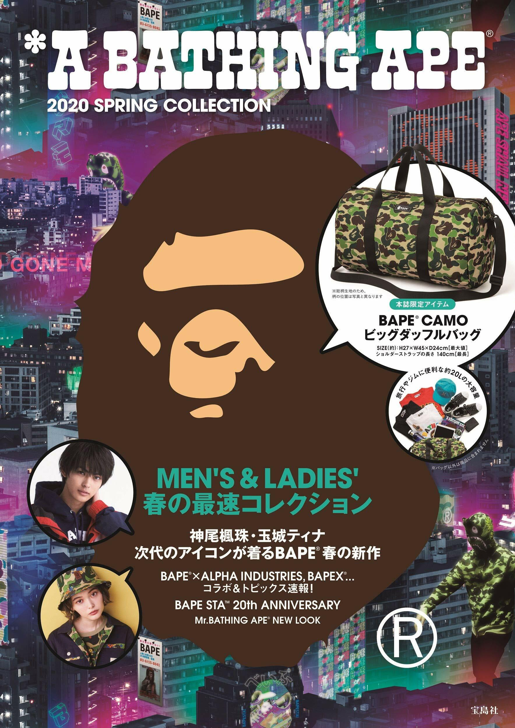 A BATHING APE® 2020 SPRING COLLECTION (e-MOOK 寶島社ブランドムック)