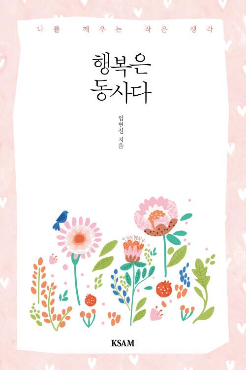 [카드도서] 행복은 동사다