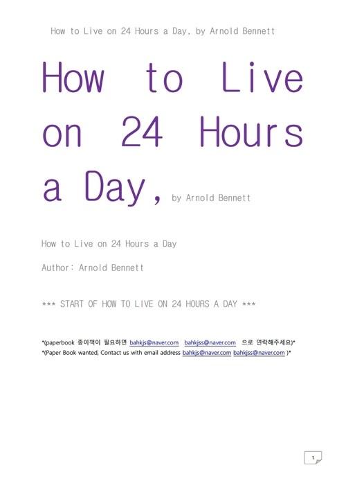 하루 24시간을 사는 법 (How to Live on 24 Hours a Day,  by Arnold Bennett )