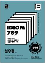 2020 심우철 Idiom 789 문제편