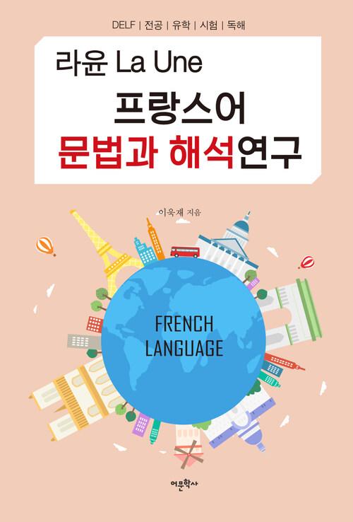 라윤 프랑스어 문법과 해석 연구