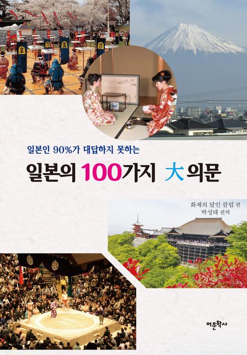 일본의 100가지 大의문