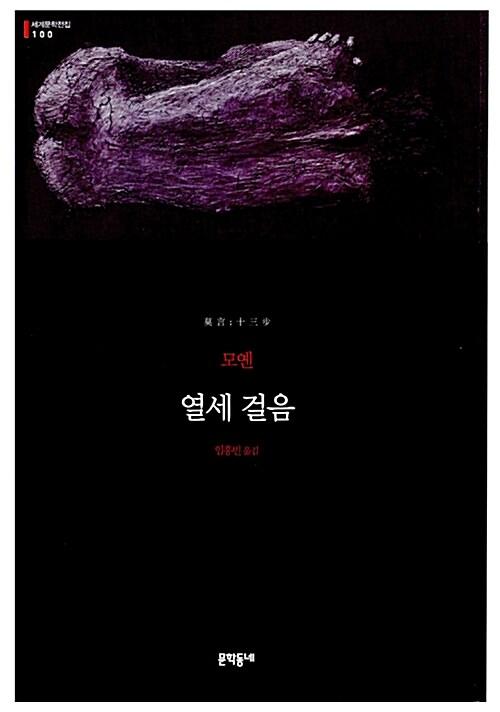 문학동네 세계문학전집 91~100권 박스 세트 (무선) - 전10권