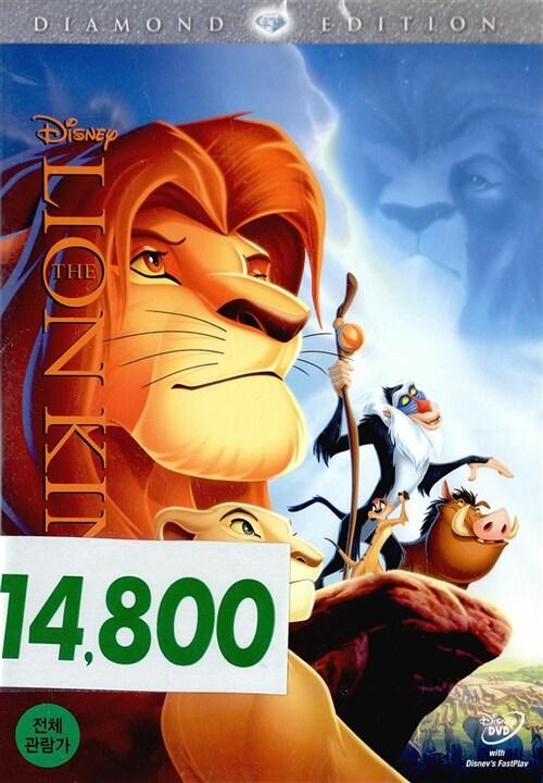 라이온 킹 (1disc)