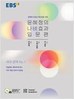 EBS 윤혜정의 나비효과 입문편 (2020년)