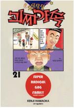 [고화질] 우당탕탕 괴짜가족 21