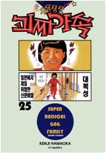 [고화질] 우당탕탕 괴짜가족 25