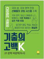 기출의 고백 K 고1 문학 비문학(독서) (2020년)