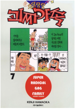 [고화질] 우당탕탕 괴짜가족 07