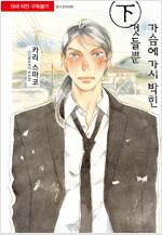 [고화질] [BLovers] 가슴에 가시 박힌 것들뿐 02권 (완결)