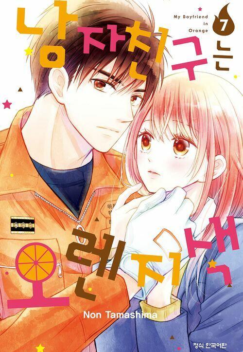 [고화질] 남자친구는 오렌지색 07