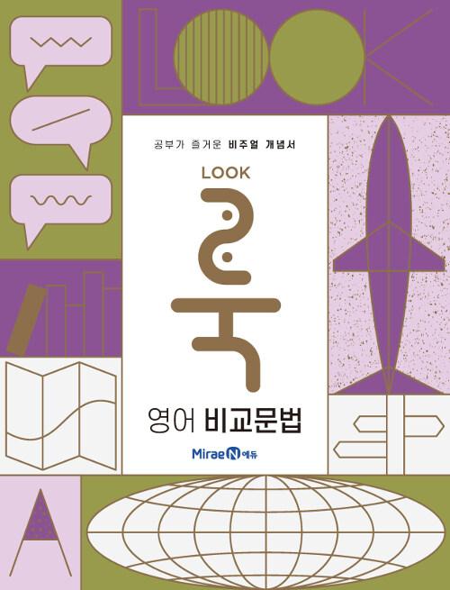 룩(LOOK) 영어 비교문법 (2020년)