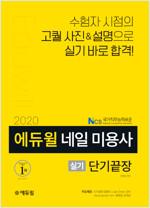 2020 에듀윌 네일 미용사 실기 단기끝장