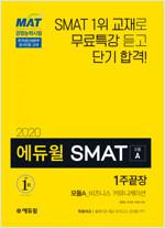 2020 에듀윌 SMAT 모듈A 비즈니스 커뮤니케이션 1주끝장