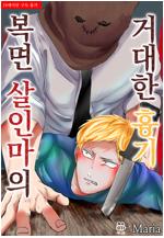 [고화질세트] [허니B] 복면 살인마의 거대한 흉기 (총14화/미완결)