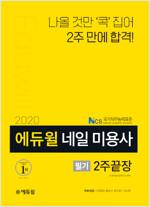 2020 에듀윌 네일 미용사 필기 2주끝장