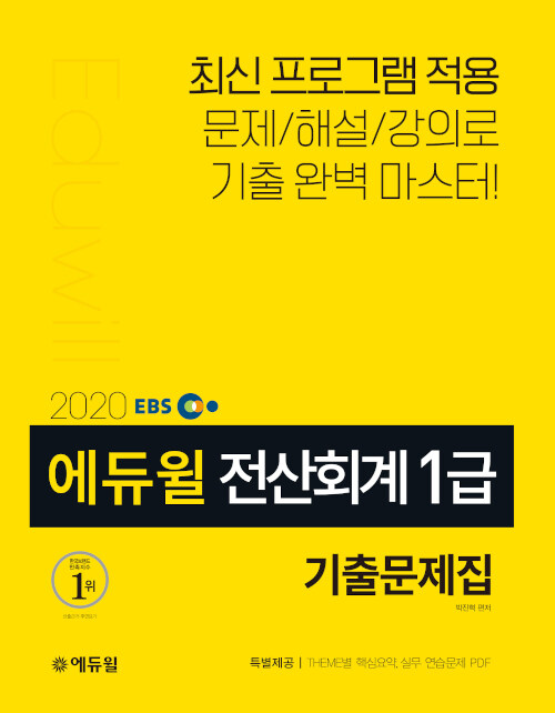 2020 EBS 에듀윌 전산회계 1급 기출문제집