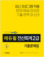 2020 EBS 에듀윌 전산회계 2급 기출문제집