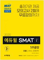 2020 에듀윌 SMAT 모듈C 서비스 운영 전략 1주끝장