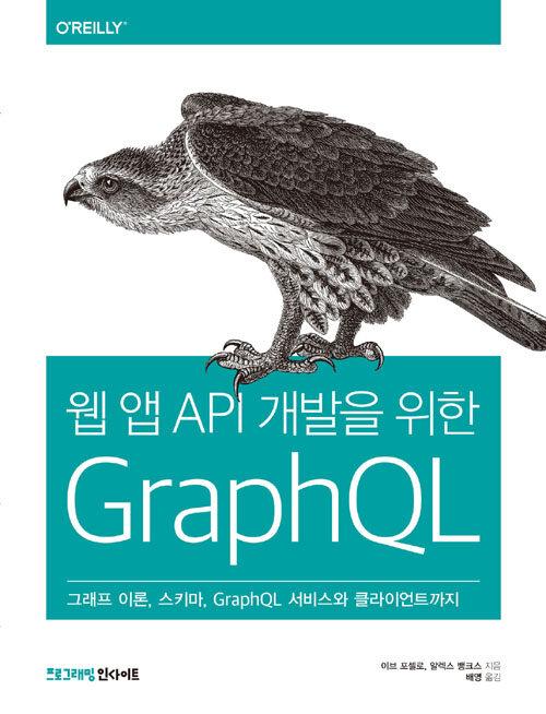 (웹 앱 API 개발을 위한) GraphQL : 그래프 이론, 스키마, GraphQL 서비스와 클라이언트까지