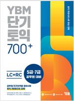 YBM 단기토익 700+ LC + RC