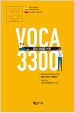 2020 경찰 최빈출 어휘 3300 (경찰 Voca App 이용쿠폰 무료 제공, 단어 암기용 가림판 수록)