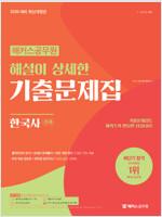 2020 해커스 공무원 해설이 상세한 기출문제집 한국사 추록