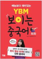 YBM 보이는 중국어 회화 (교재 + 무료 동영상 + 무료 MP3)