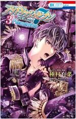 アイドリッシュセブン Re:member 3 (花とゆめコミックス) (コミック)