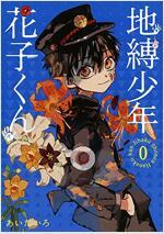 地縛少年 花子くん 0卷  (Gファンタジ-コミックス) (コミック)