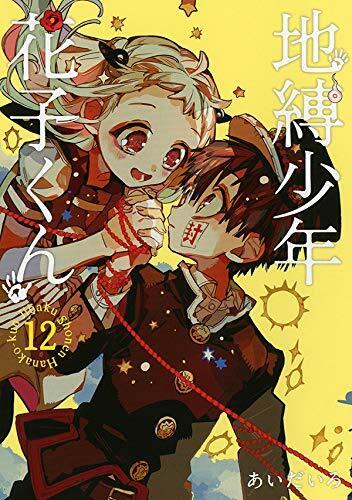 地縛少年 花子くん 12 (Gファンタジ-コミックス) (コミック)