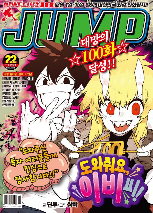 점프 Jump No.22